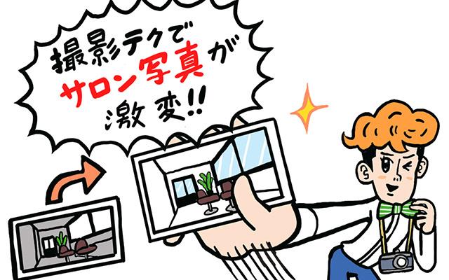 スマホ撮影テクニック~内観・外観編~