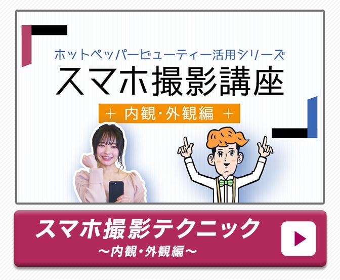 スマホ撮影テクニック~内観・外観編(スタイル・エステ・リラク)~