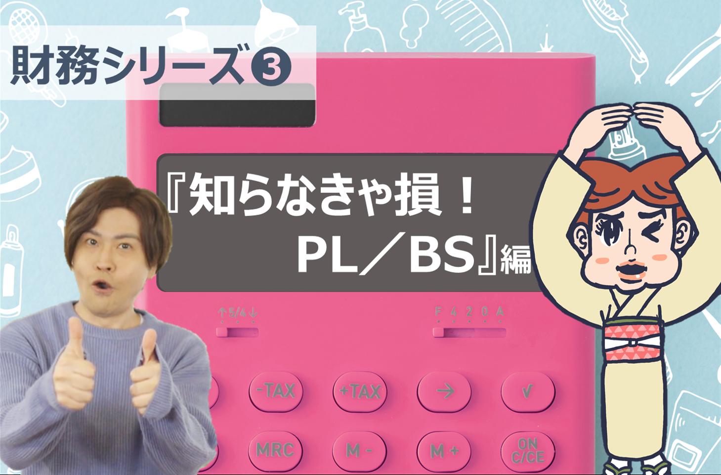 財務シリーズ③知らなきゃ損!PL/BS