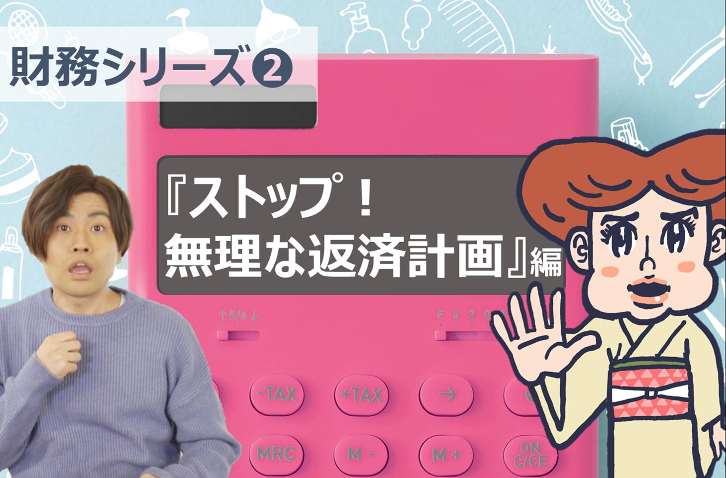 財務シリーズ②ストップ!無理な返済計画