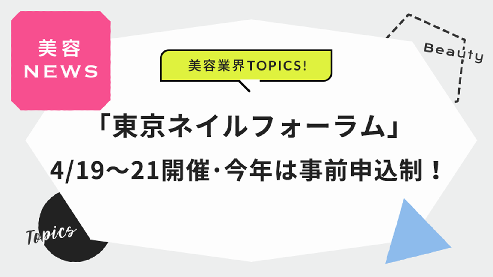 「東京ネイルフォーラム」今年は事前申込制!