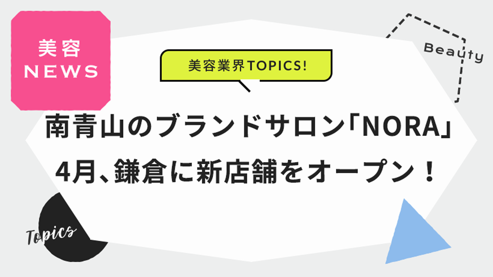 「NORA」鎌倉に新店舗をオープン!