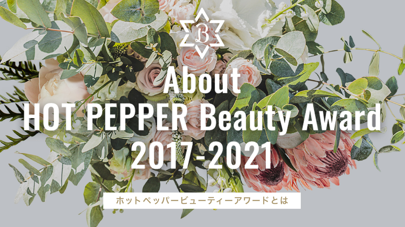 HOT PEPPER Beauty AWARD 2017-2021