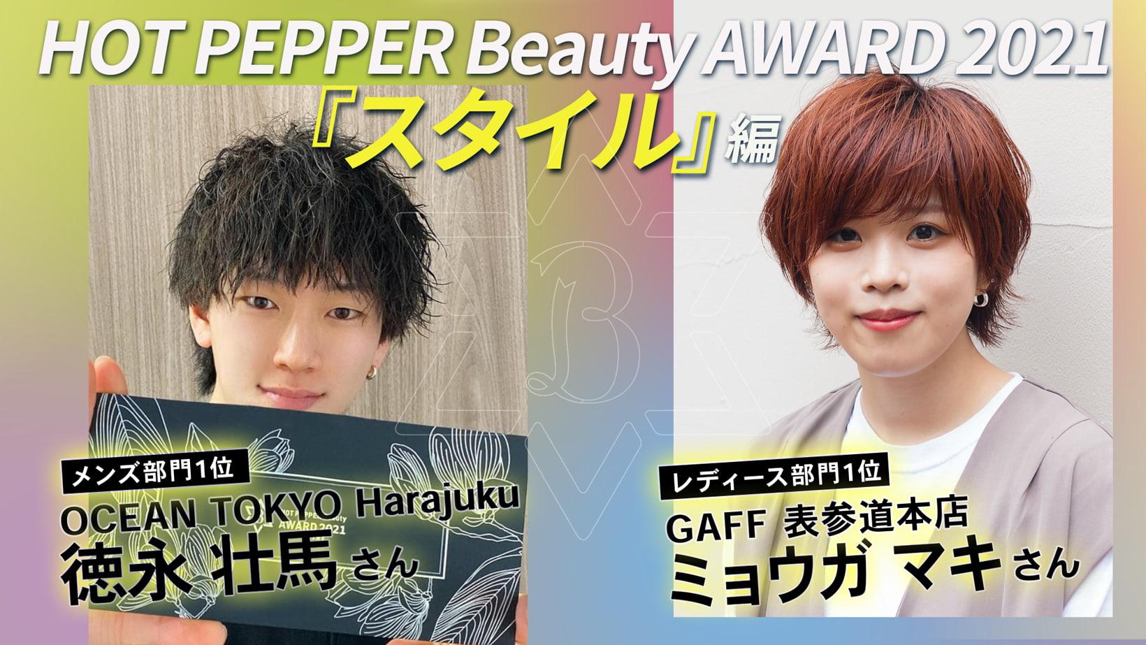 スタイル編/HOT PEPPER Beauty AWARD 2021