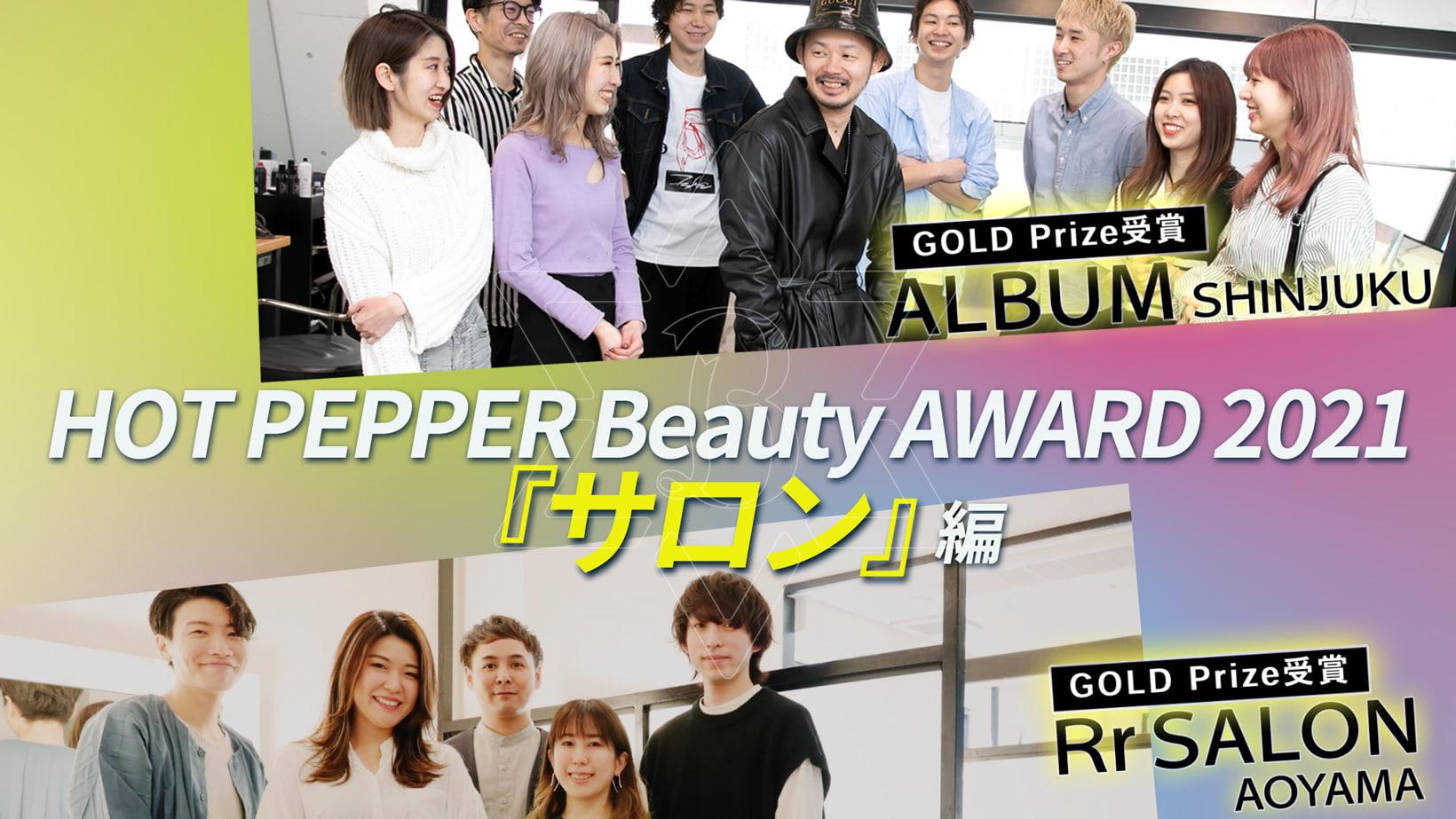 サロン編/HOT PEPPER Beauty AWARD 2021