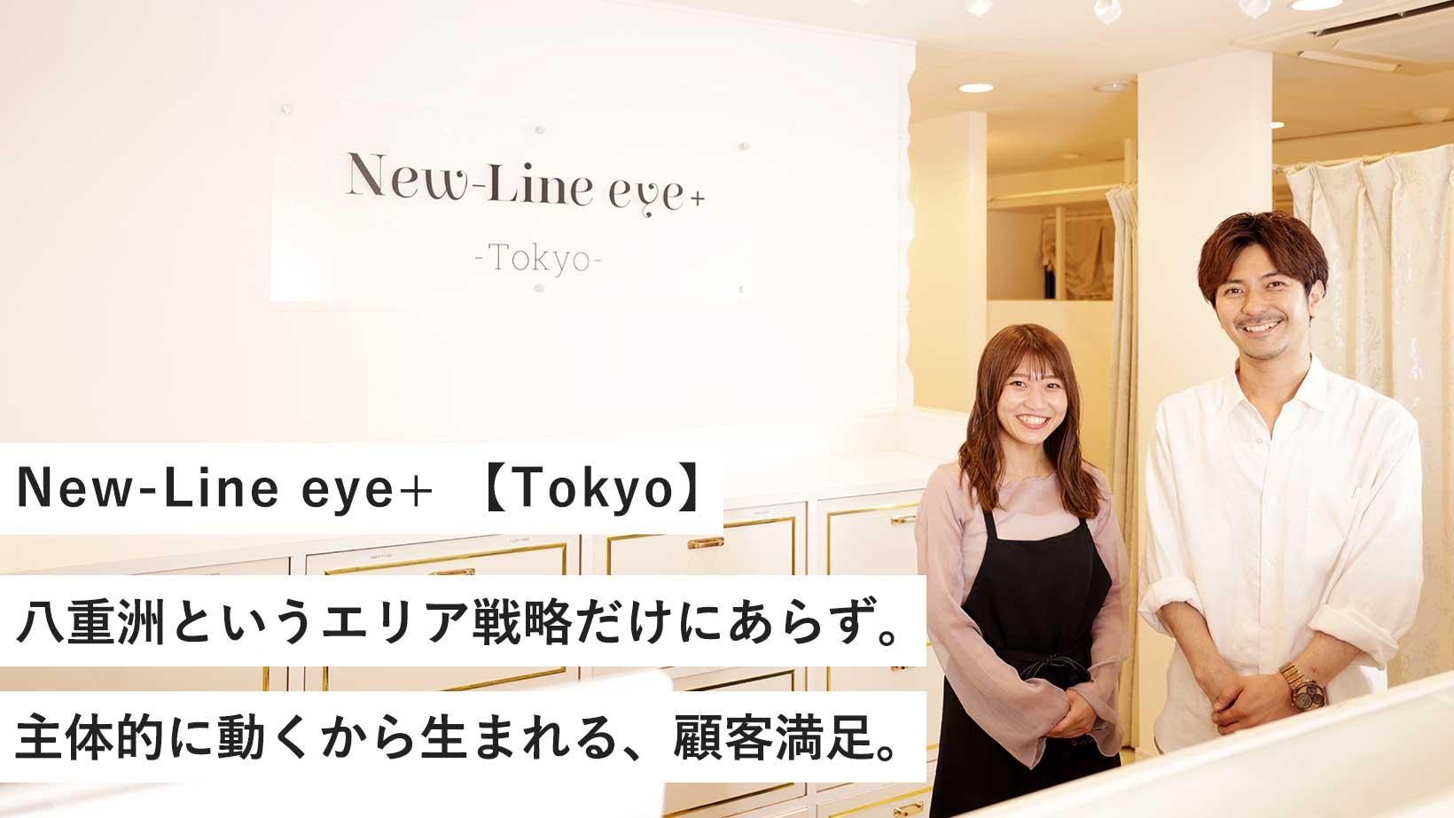 New-Line eye+ 【Tokyo】/主体的に動くから生まれる、顧客満足。