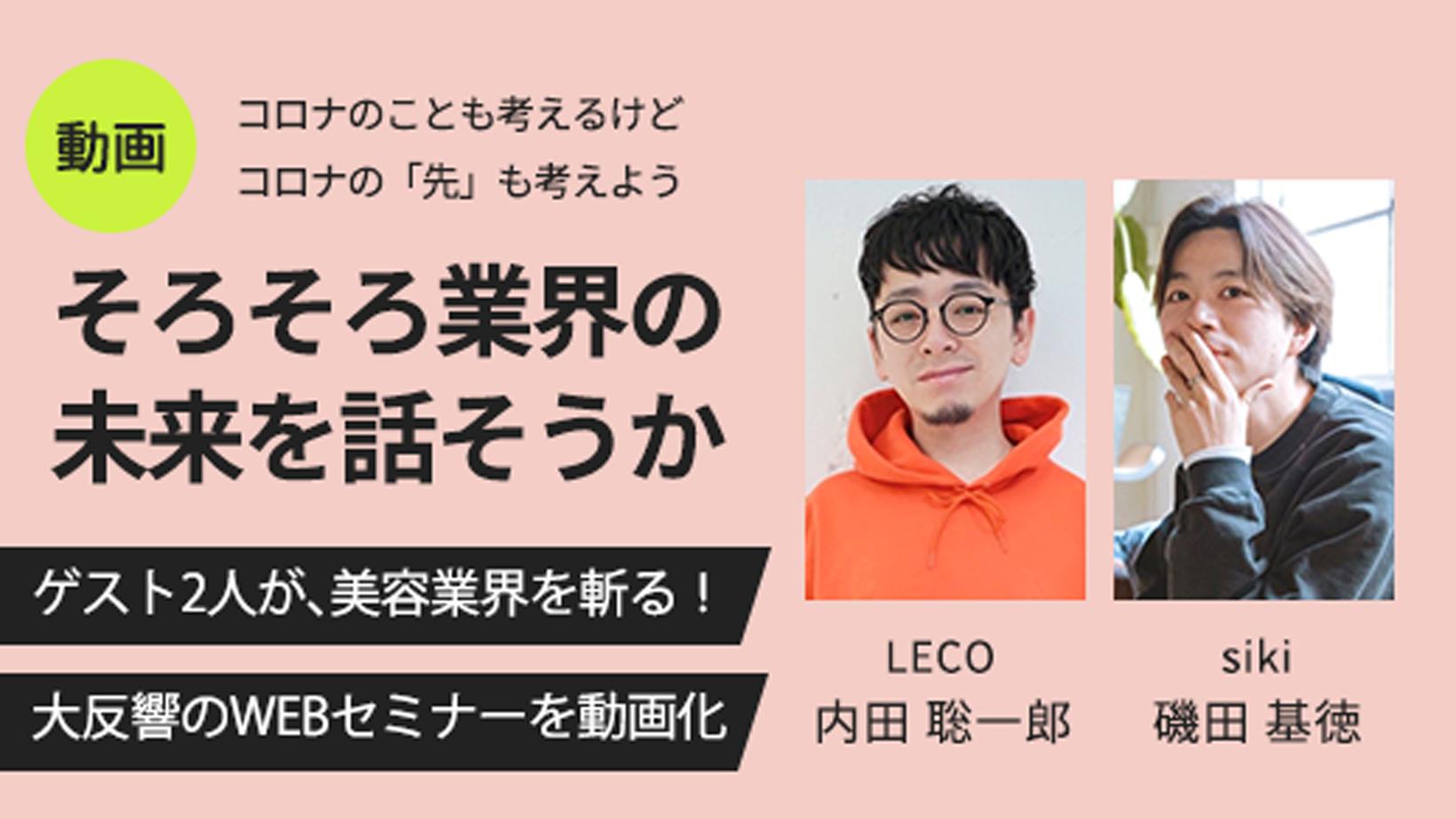LECO 内田聡一郎/siki 磯田基徳『そろそろ業界の未来を話そうか』
