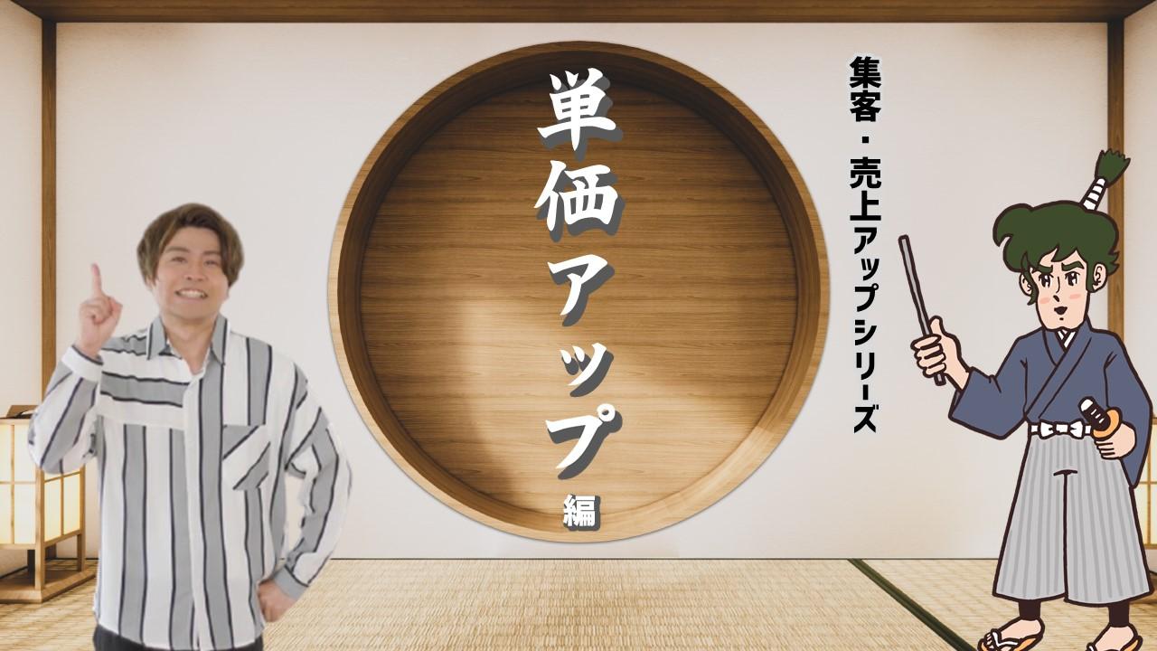 集客・売上アップシリーズ ⑤単価アップ 編