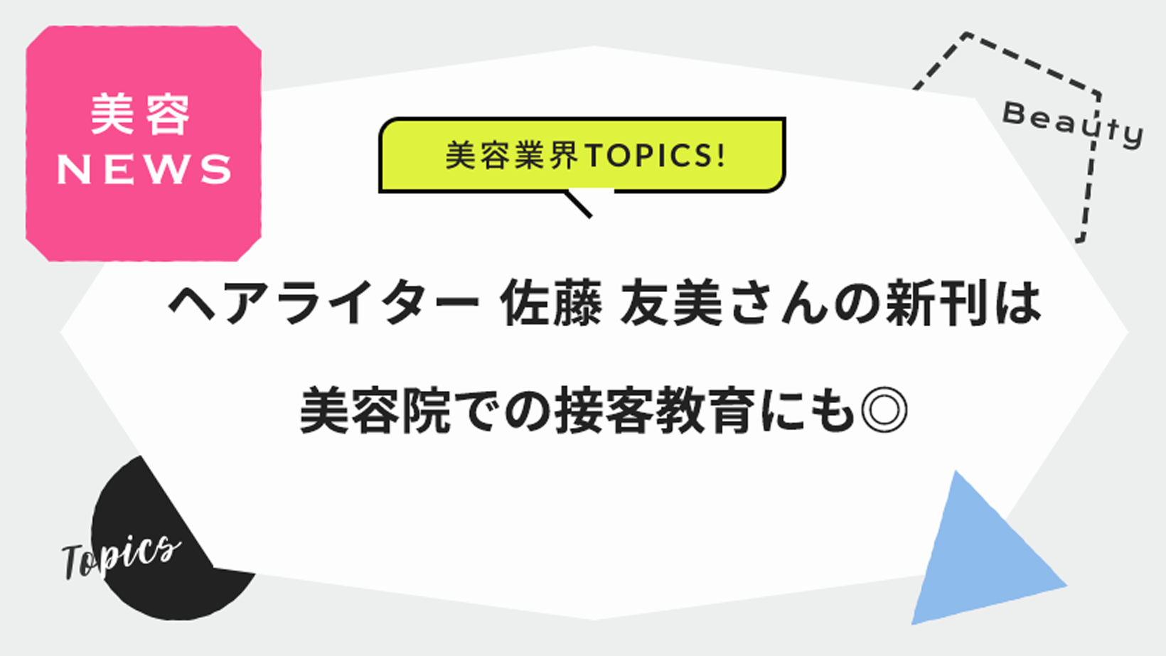 ヘアライター 佐藤 友美さんの新刊は、美容院での接客教育にも◎