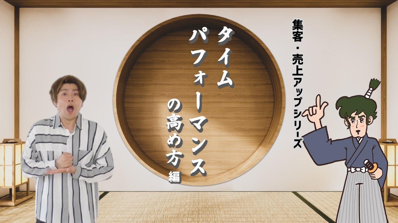 集客・売上アップシリーズ ②タイムパフォーマンスの高め方 編