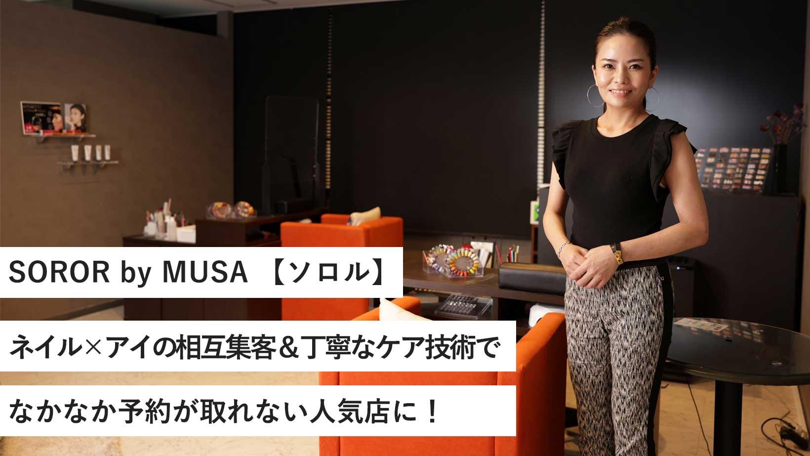 SOROR by MUSA 【ソロル】ネイル×アイの相互集客&ケア技術で予約が取れない人気店に!