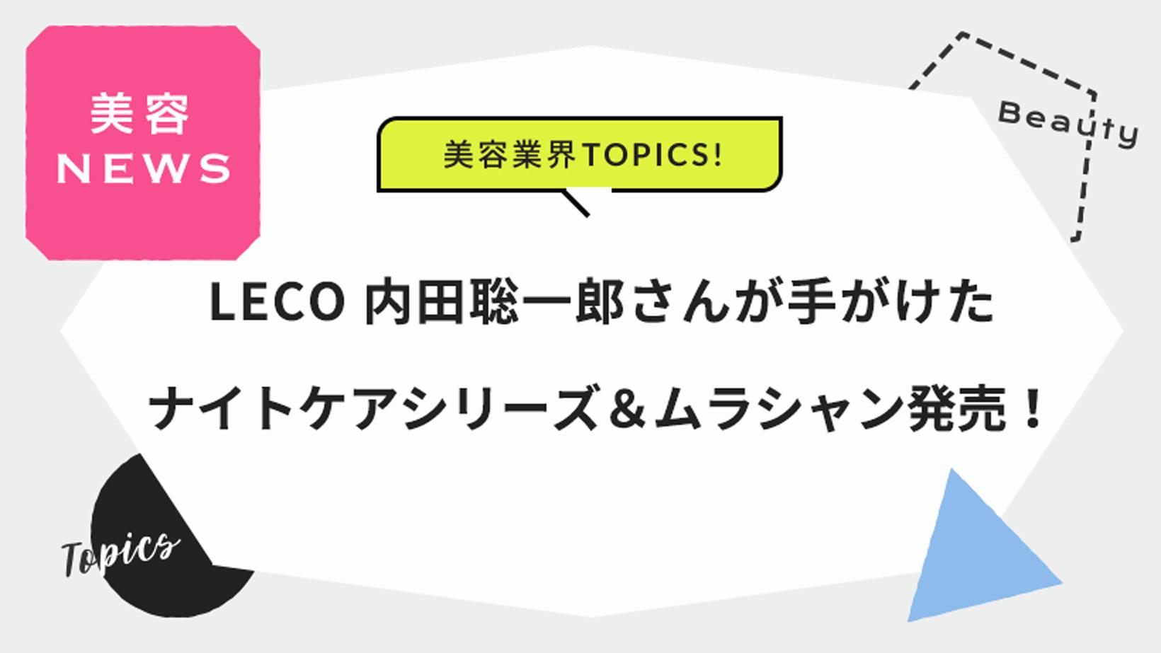 LECO 内田 聡一郎さんが手がけたナイトケアシリーズ&ムラシャン発売!