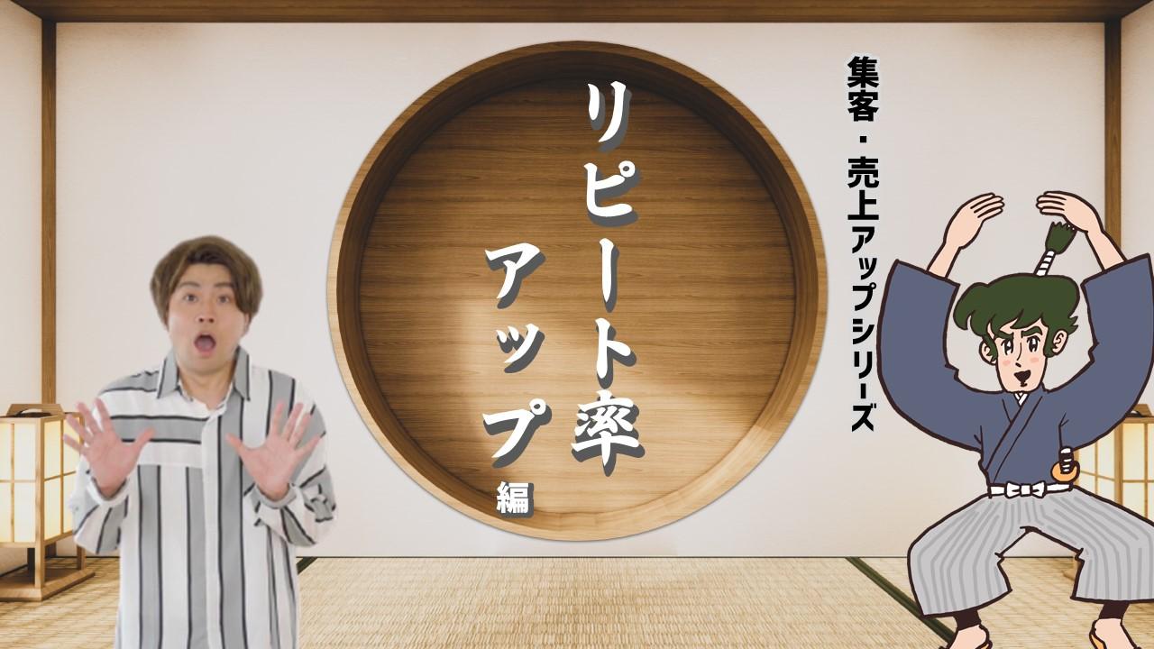集客・売上アップシリーズ③リピート率アップ 編